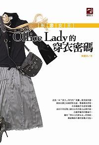 形象女王 :  Office lady的穿衣密碼 /