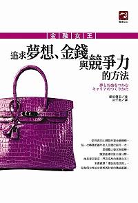 金融女王 :  追求夢想、金錢與競爭力的方法 /