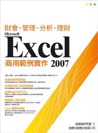 Excel 2007商用範例實作 :  財會.管理.分析.理財 /