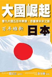 大國崛起:日本:百年維新