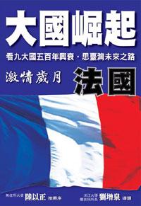 大國崛起:法國:激情歲月