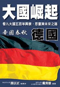 大國崛起:德國:帝國春秋