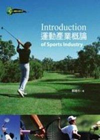 運動產業概論 =  Introduction of sports industry /