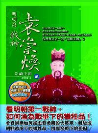 明朝第一戰神:袁崇煥