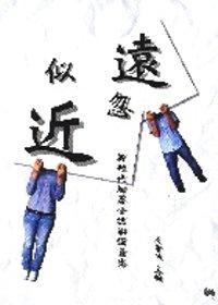 似遠忽近:新世代短篇小說翻譯選集