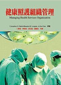 健康照護組織管理