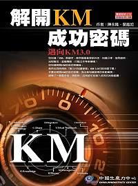 解開KM成功密碼 :  邁向KM3.0 /