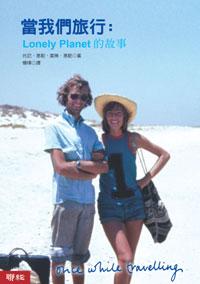 當我們旅行:Lonely Planet的故事