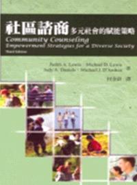 社區諮商 : 多元社會的增能策略 = Community Counseling:Empowerment Strategies for a Diverse Society