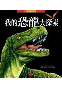 我的恐龍大探索