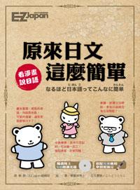 原來日文這麼簡單:看漫畫說日語