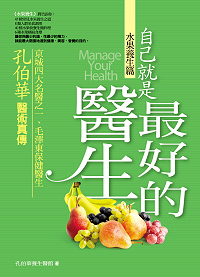 自己就是最好的醫生,水果養生篇