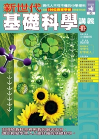 新世代基礎科學講義第3冊