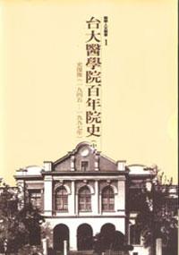 台大醫學院百年院史:光復後(一九四五-一九九七)