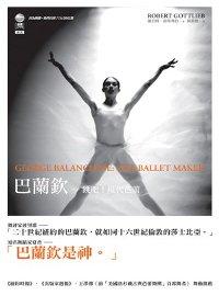 巴蘭欽─—跳吧!現代芭蕾