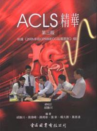 ACLS精華(第...