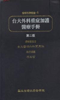 台大外科重症加護醫療手冊(第二...