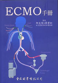 ECMO手冊(附一片光碟)