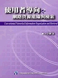 使用者導向之網路資源組織與檢索 =  User-oriented networked information organization andretrieval /
