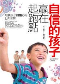 自信的孩子贏在起跑點 :  培養孩子自信心的五大法寶 /