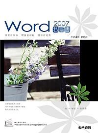 Word 2007私房書