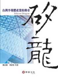 矽龍 :  台灣半導體產業的傳奇 = Silicon dragon /