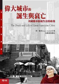 偉大城市的誕生與衰亡 : 美國都市街道生活的啟發