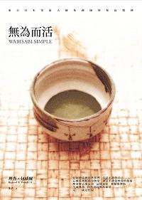 無為而活:來自日本茶道大師及禪師的侘寂精神