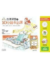 吉澤深雪的10分鐘水彩課 : 擁有一隻貓和一盒水彩,幸福生活如此簡單