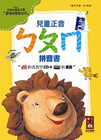 兒童正音ㄅㄆㄇ拼音書 :  採用拼音新法寶「直接拼音綜合法」 /