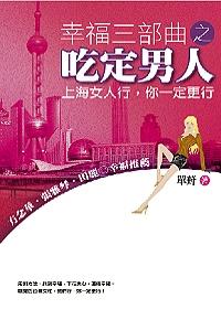 幸福三部曲之吃定男人:上海女人...