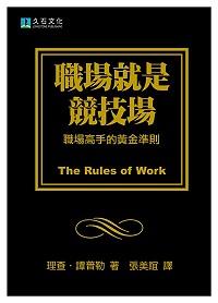 職場就是競技場 :  職場高手的黃金準則 /