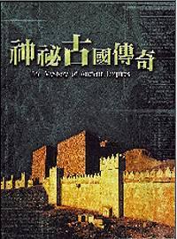 神祕古國傳奇 =  The mystery of ancient emplres /