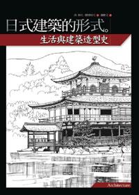 日式建築的型式:生活與建築造型史造型