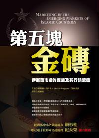 第五塊金磚 :  伊斯蘭市場的崛起及其行銷策略 /