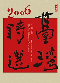 2006臺灣詩選 =  The best Taiwanese poetry, 2006 /