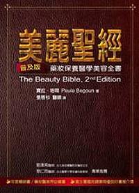 美麗聖經普及版—藥妝保養醫學美容全書