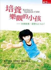 培養樂觀的小孩 :  快樂教養、憂鬱bye bye! /