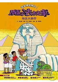 魔法校車:埃及大旅行