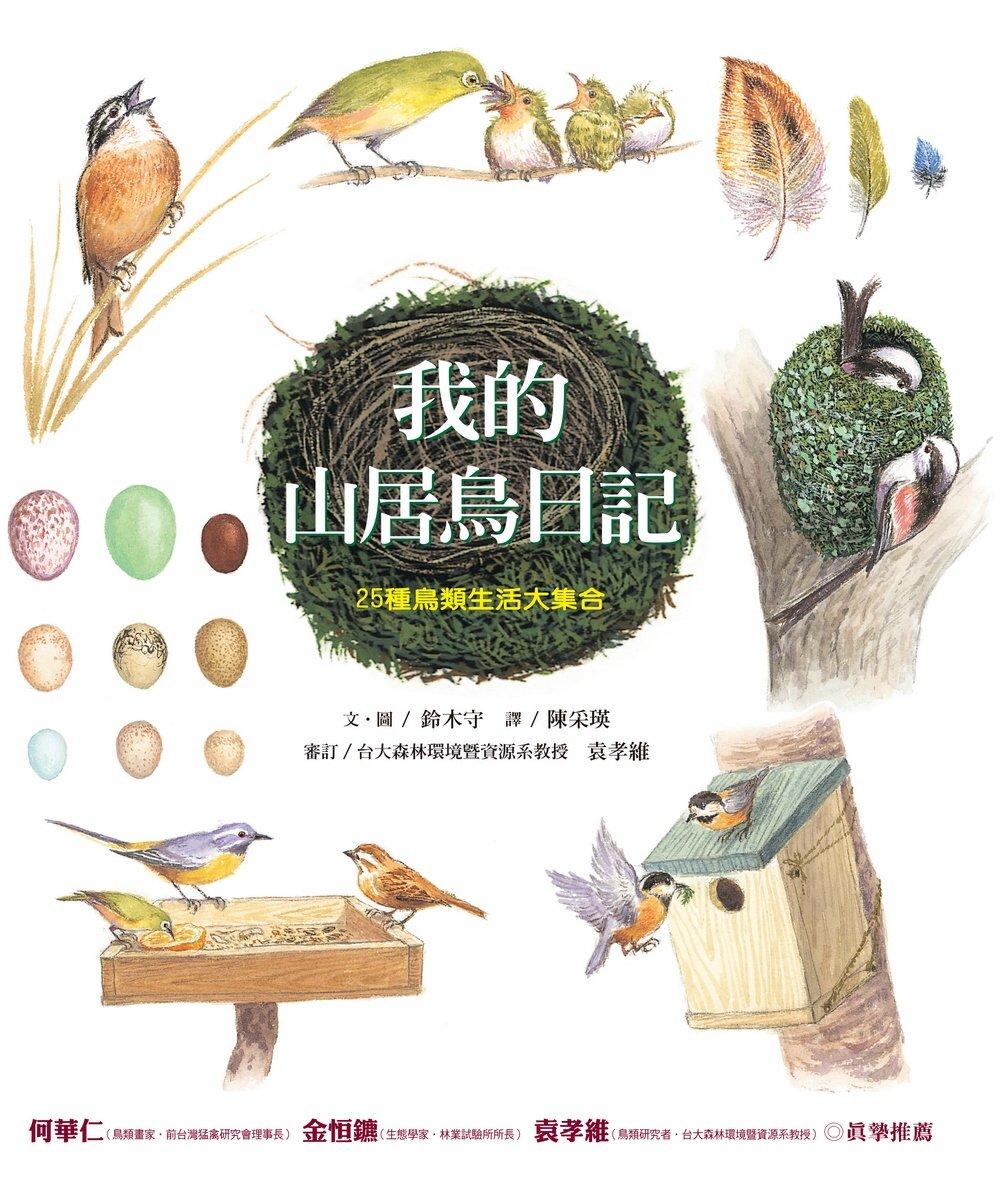 我的山居鳥日記:25種鳥類生活大集合