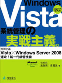 Windows Vista系統管理の實戰主義