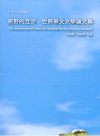 視野的互涉:世界華文文學論文集