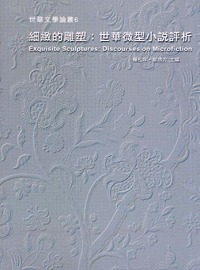細緻的雕塑:世華微型小說評析