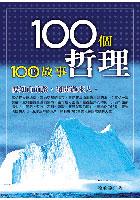 100個故事100個哲理 /
