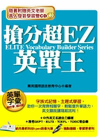 搶分超EZ英單王 = ELITE vocabulary builder series
