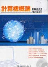 計算機概論(2008年版)