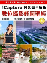 數位攝影修圖聖經【Nikon ...