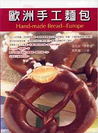 歐洲手工麵包 = Hand-made bread--Europe