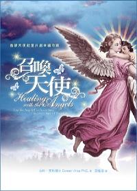召喚天使:邀請天使能量共創幸福奇蹟