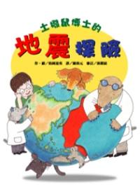 土撥鼠博士的地震探險